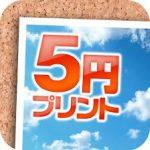 5yen_print